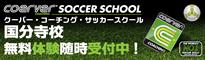 クーパーコーチングサッカースクール
