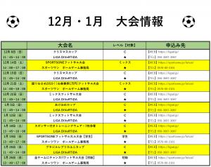 大会2019_12-01