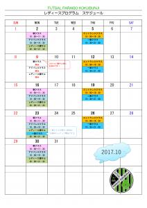 LP10月スケジュール