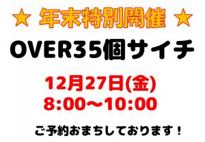 OVER35個サイチ20191227